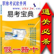 2013年高级卫生专业技术资格考试(急救护理学)易考宝典软件习题库 价格:198.00