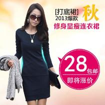 2013秋装新款女装韩版长袖包臀打底裙OL气质大码修身显瘦连衣裙女 价格:28.88