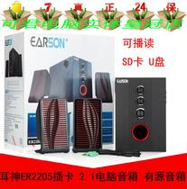 耳神ER2205 插卡2.1电脑音箱 读U盘及SD卡 多媒体低音炮有源音箱 价格:108.00