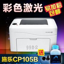 富士施乐CP105B彩色激光打印机家用施乐彩色激光打印机激光彩色机 价格:580.00