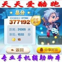 微信 QQ 手机游戏代练 天天爱酷跑 辅助 脚本 专业内部辅助 价格:1.00