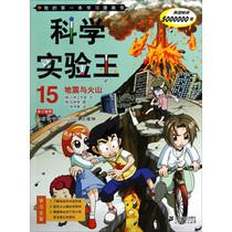 包邮正版/我的第一本学习漫画书·科学实验王15:地震与火山/(韩 价格:21.00