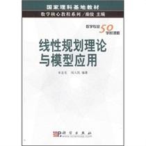 正版包邮/线性规划理论与模型应用/束金龙,闻人凯 价格:16.00