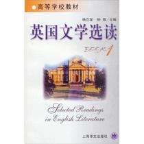包邮正版/英国文学选读1/杨岂深,孙铢编 价格:17.50