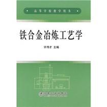 正版包邮/高等学校教学用书:铁合金冶炼工艺学/许传才编 价格:36.90