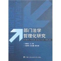 正版包邮/部门法学哲理化研究/樊崇义 价格:20.40