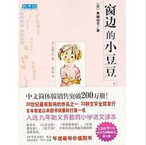 窗边的小豆豆 正版 (日本有史以来图书销量排行第一名) 价格:10.00