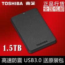 【送记忆包】东芝移动硬盘1.5t黑甲虫 2.5寸1500g 高速1.5tb正品 价格:536.00