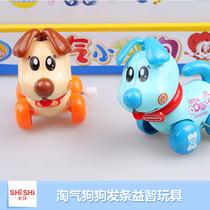 淘气狗狗 可爱动物发条玩具 宝宝益智玩具 上链玩具 摇头摆尾狗狗 价格:4.80