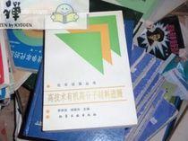 化学进展丛书.【高技术有机高分子材料进展】软精装  040510/bc 价格:11.00