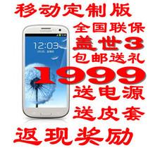 送电源Samsung/三星 I9308 GALAXY SIII盖世3移动3G联保正品手机 价格:1999.00