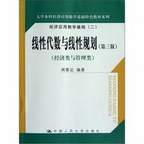 线性代数与线性规划-经济应用数学基础-(二)-(第三版)【正 价格:25.00