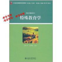 特殊教育学/雷江华/21世纪特殊教育创新教材·理论与/正版书籍 价格:26.40