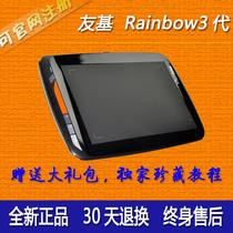 友基rainbow 3代 手绘板 巧克力 数位板 绘图板 2048级压感 包邮 价格:699.00