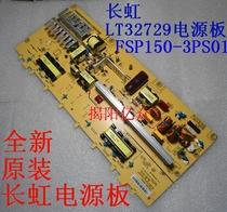 全新原装长虹LT32729电源板FSP150-3PS01 代换R-HSL32-3L02 价格:44.00