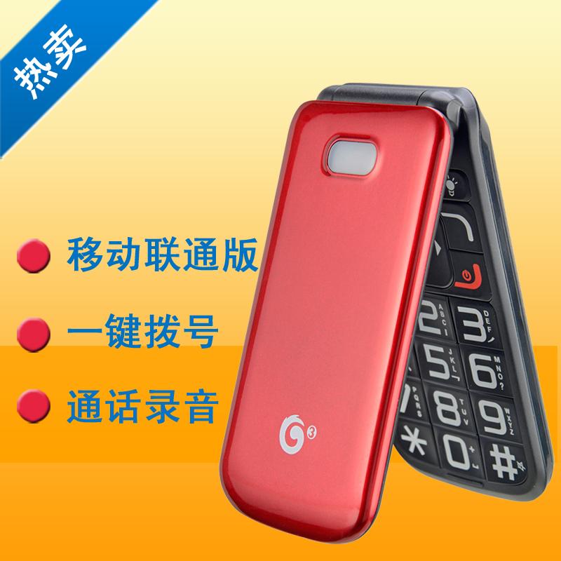 老年老人机Desay/德赛 T258大字体大屏大声翻盖正品行货 老人手机 价格:269.00
