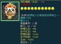 天羽传奇电信区美女江湖顶级装备 猫头一件300  拍前联系客服! 价格:300.00
