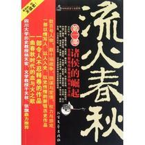 流火春秋(第1部诸侯的崛起)/8090读史写史系列 楚西鹄 价格:23.28
