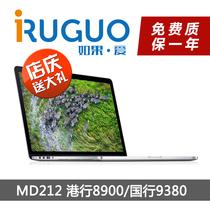 【南京如果爱-实体】Apple/苹果 MacBook Pro MD212ZP/A 免费保修 价格:8900.00