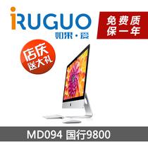 【南京如果爱-实体】12新款APPLE苹果iMac 21.5寸MD094国行 价格:9800.00