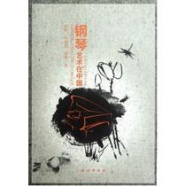 钢琴艺术在中国/西南民族大学学术文库 韩利//陈娟娟//谭勇 价格:18.52