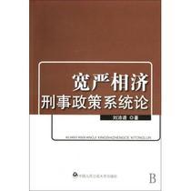 宽严相济刑事政策系统论 刘沛� 正版书籍 经济 价格:19.66
