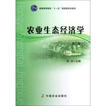 农业生态经济学(第2版普通高等教育十一五国家级规划教材) 尚 价格:27.35
