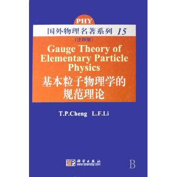 基本粒子物理学的规范理论(注释版)(精)/国外物理名著系列 价格:77.52