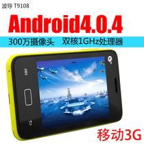 BIRD/波导 T9108 双卡双待 移动3G 安卓智能手机 价格:199.00