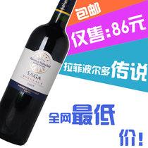 拉菲传说波尔多干红葡萄酒SAGA法定产区法国原瓶进口红酒中秋特惠 价格:86.00