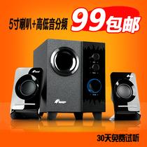 3nod/三诺H-301 笔记本电脑音响 多媒体迷你小音箱 2.1低音炮 价格:99.00