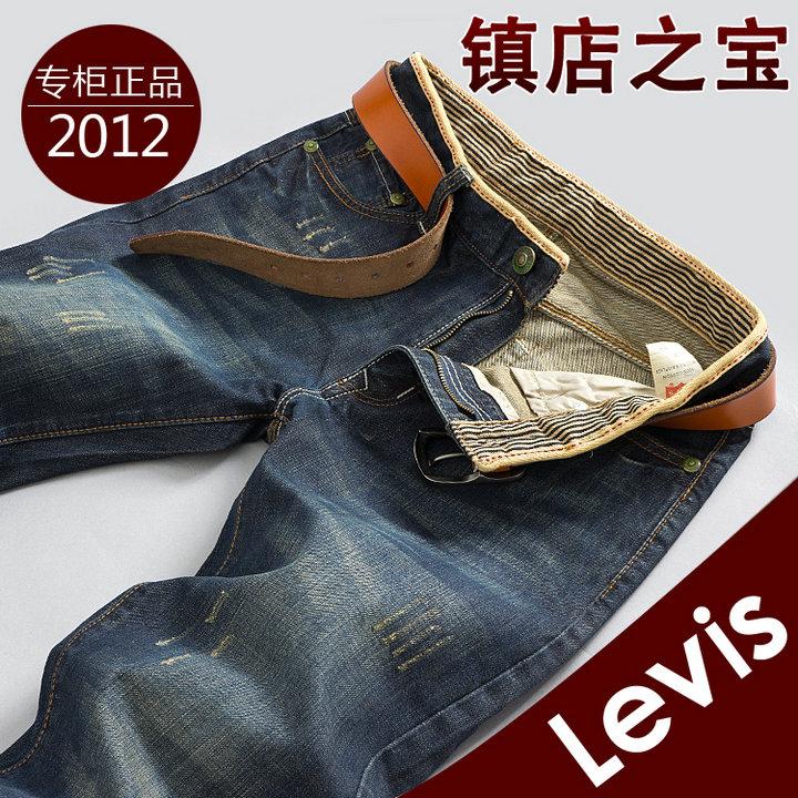 Levies潮男牛仔长裤 猫须抓痕时尚修身舒适韩版怀旧秋季热卖包邮 价格:89.00