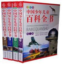 正版包邮 中国少年儿童百科全书全套青少儿读物/4册彩图畅销童书 价格:90.00