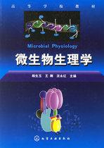 微生物生理学 价格:24.50