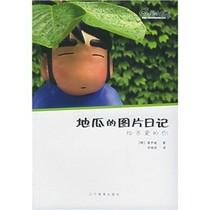 【正版包邮】地瓜的图片日记:给亲爱的你/[韩]姜声威著佟晓莉译 价格:18.40