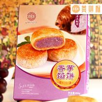 4盒6省包邮 黄则和香芋馅饼200g 鼓浪屿馅饼 厦门传统茶点零食 价格:7.99