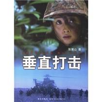 正版书籍/垂直打击/张嵩山/新星出版社 价格:11.20