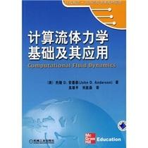 正版书籍/时代教育·国外高校优秀教材精选:计算流体力学基础及 价格:33.40
