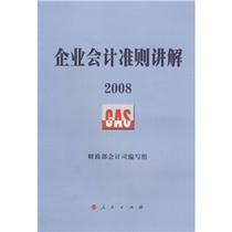 正版书籍/企业会计准则讲解2008/财政部会计司组编/人民出版社 价格:63.10