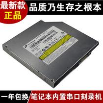 神舟 承运L640T L700T L840T 笔记本内置光驱 串口DVD刻录机 价格:100.00