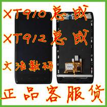 摩托罗拉 XT910 XT912 屏幕 触摸屏 液晶屏 显示屏 总成带前壳 价格:428.00