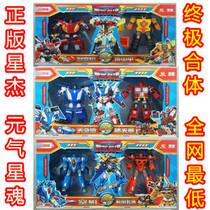 正版星杰 元气星魂战士合体套装玩具神龙拯救队之百变机兽2烈空焰 价格:14.00