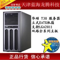 华硕 T30 服务器立式EATX机箱 支持LGA2011 双路全系列主板 包邮 价格:659.00