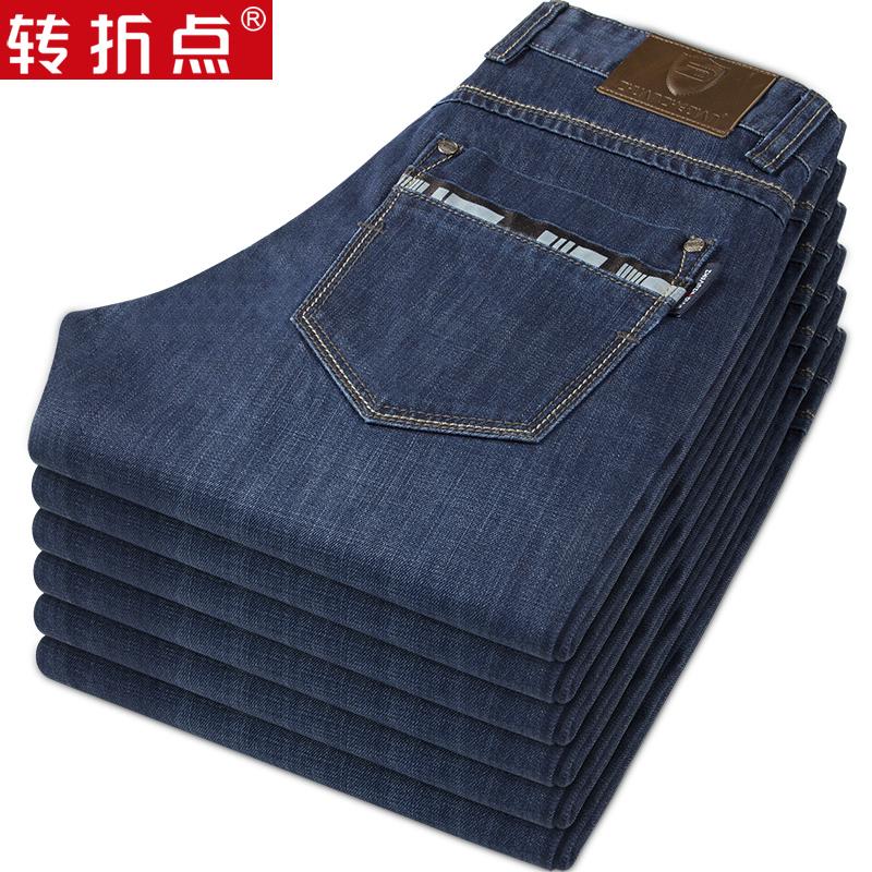 转折点初秋装男士牛仔裤薄直筒商务休闲男牛仔长裤子加大码莫代尔 价格:89.70