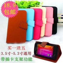 长虹V10保护套 波导A11 A06手机皮套 天语T6 E7 斐讯910通用外壳 价格:18.90