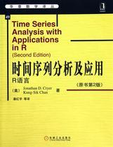 197636|华章图书 时间序列分析及应用:r语言(原书第2版) 价格:33.60