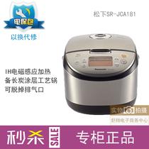 以换代修Panasonic/松下 SR-JCA181电饭煲 行货联保发票 正品特价 价格:1950.00