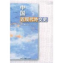 正版包邮1/中国近现代外交史/熊志勇,苏浩著全新 价格:17.30