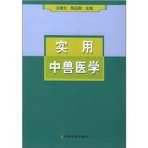 正版包邮1/实用中兽医学/汤德元,陶玉顺编全新 价格:25.80