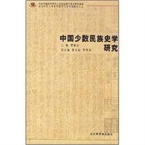 正版包邮1/中国少数民族史学研究/瞿林东著全新 价格:45.80